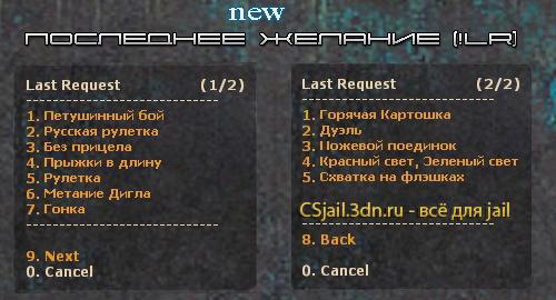 Как сделать меню на сервер